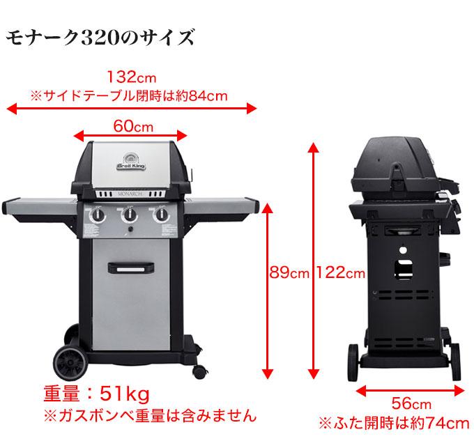 モナーク320のサイズは、サイドテーブル込みで幅132cm(サイドテーブル閉時は約84cm)、高さ122cm、奥行きが56cm(ふた開時は約74cm)。グリル部分のみは幅60cmです。重量は51kg(ガスボンベ重量は含みません)。