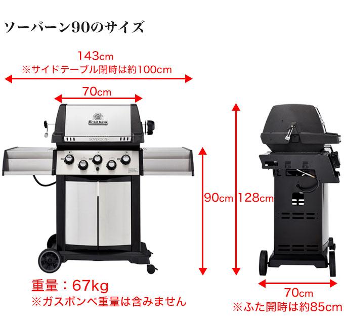 ソーバーン90のサイズは、サイドテーブル込みで幅143cm(サイドテーブル閉時は約100cm)、高さ128cm、奥行きが70cm(ふた開時は約85cm)。グリル部分のみは幅70cmです。重量は67kg(ガスボンベ重量は含みません)。